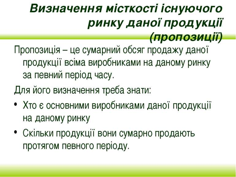 Визначення місткості існуючого ринку даної продукції (пропозиції) Пропозиція ...