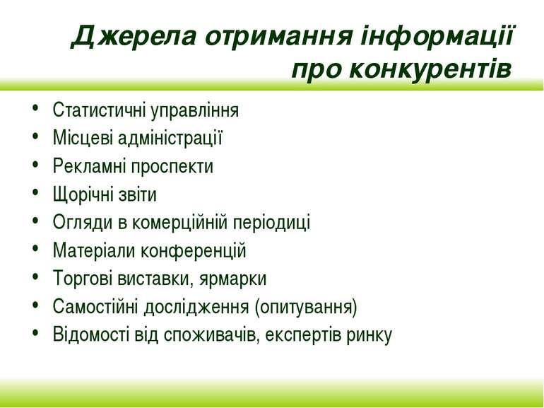 Джерела отримання інформації про конкурентів Статистичні управління Місцеві а...