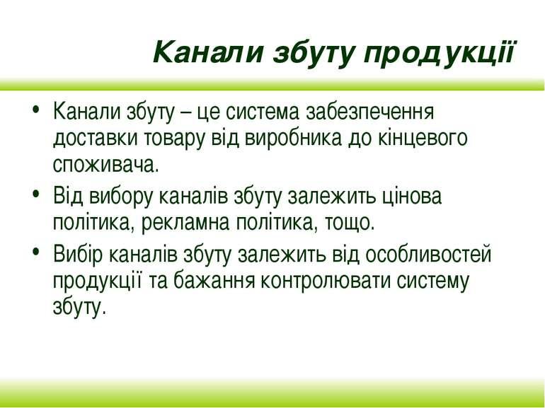 Канали збуту продукції Канали збуту – це система забезпечення доставки товару...