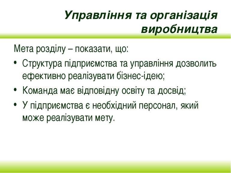 Управління та організація виробництва Мета розділу – показати, що: Структура ...