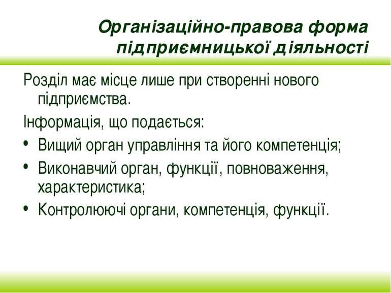 Організаційно-правова форма підприємницької діяльності Розділ має місце лише ...