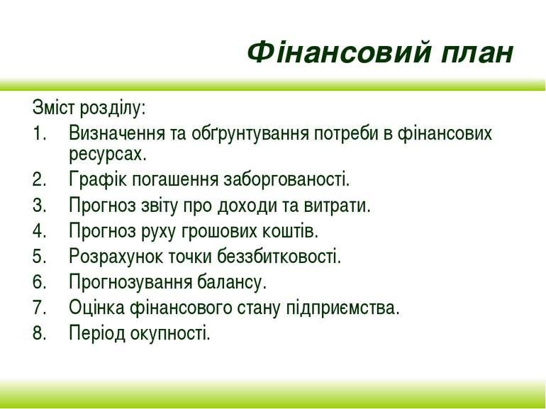 Фінансовий план Зміст розділу: Визначення та обґрунтування потреби в фінансов...