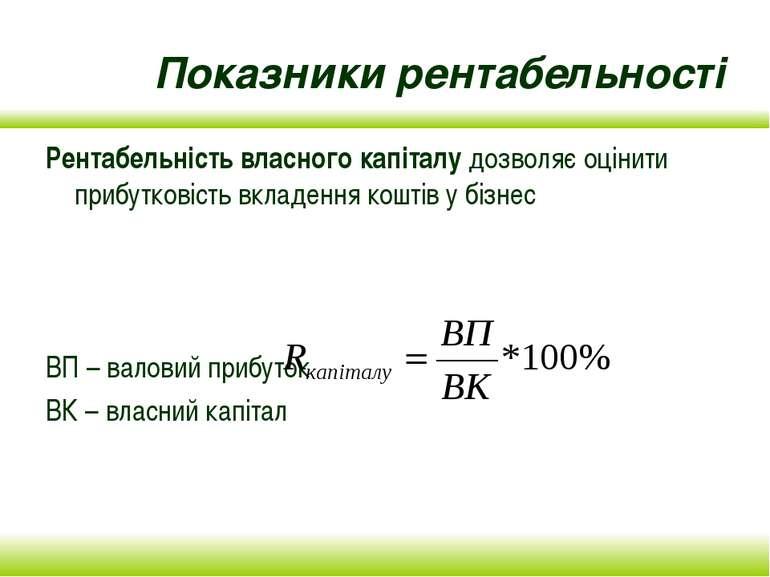 Показники рентабельності Рентабельність власного капіталу дозволяє оцінити пр...