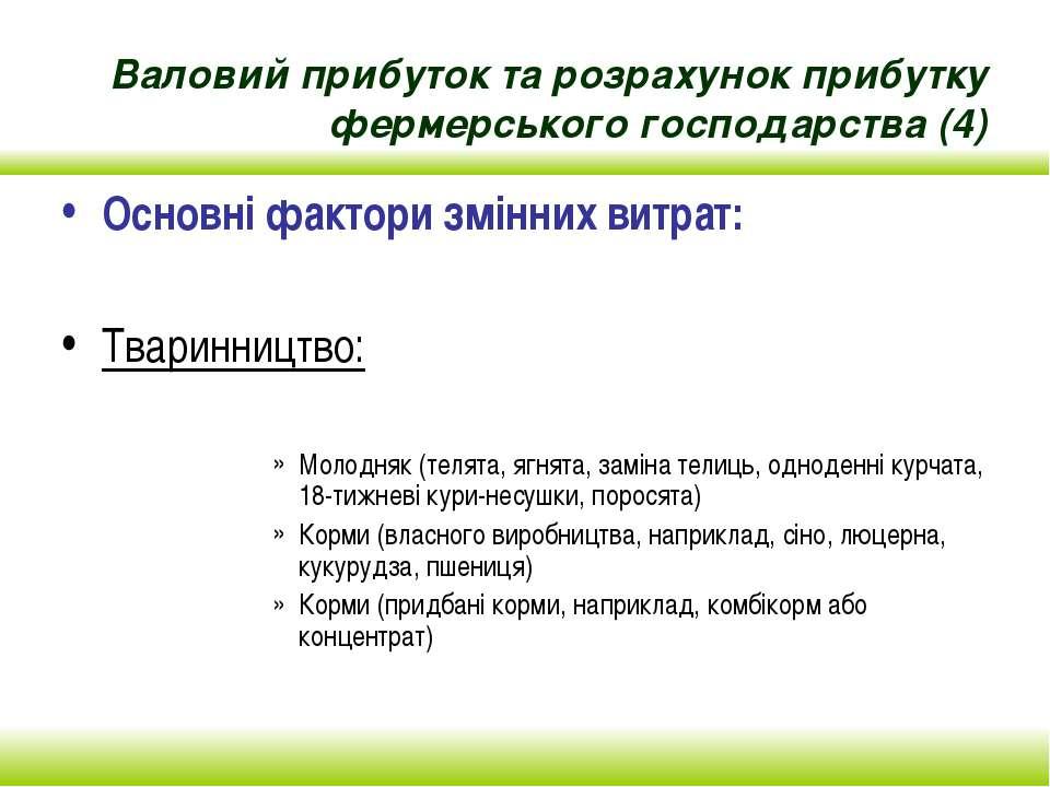 Валовий прибуток та розрахунок прибутку фермерського господарства (4) Основні...
