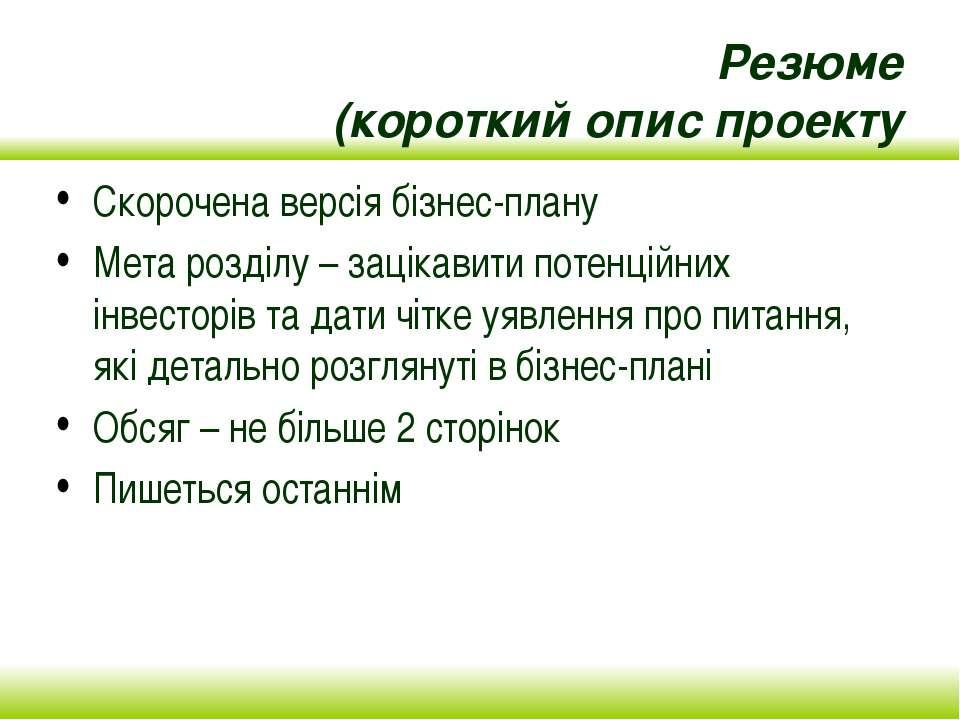 Резюме (короткий опис проекту Скорочена версія бізнес-плану Мета розділу – за...