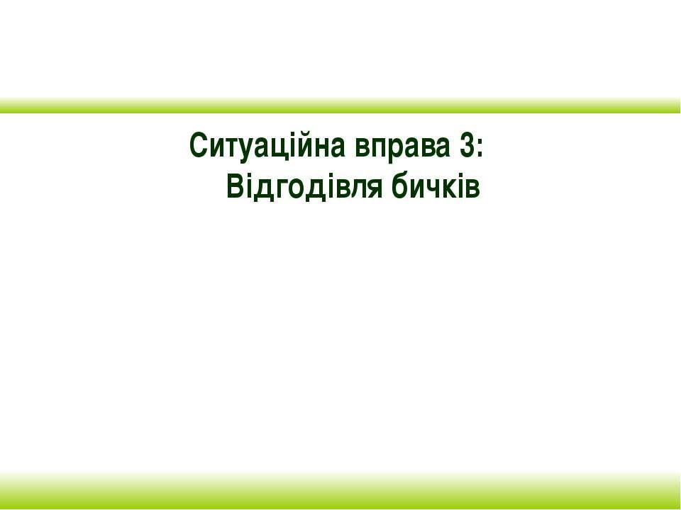 Ситуаційна вправа 3: Відгодівля бичків