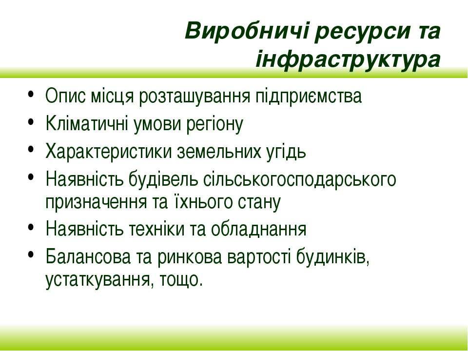 Виробничі ресурси та інфраструктура Опис місця розташування підприємства Клім...