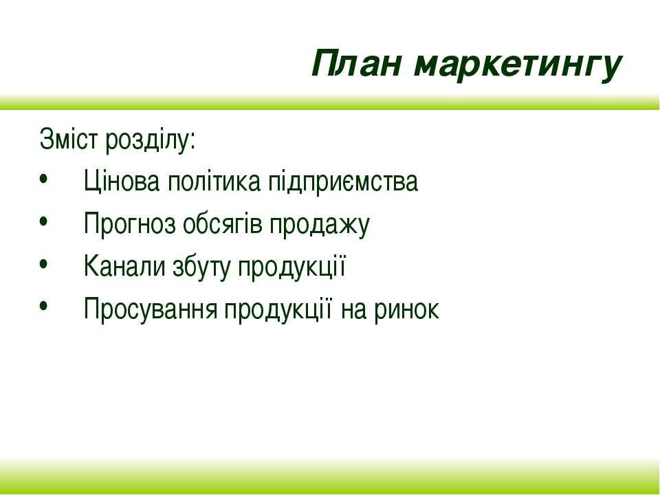 План маркетингу Зміст розділу: Цінова політика підприємства Прогноз обсягів п...