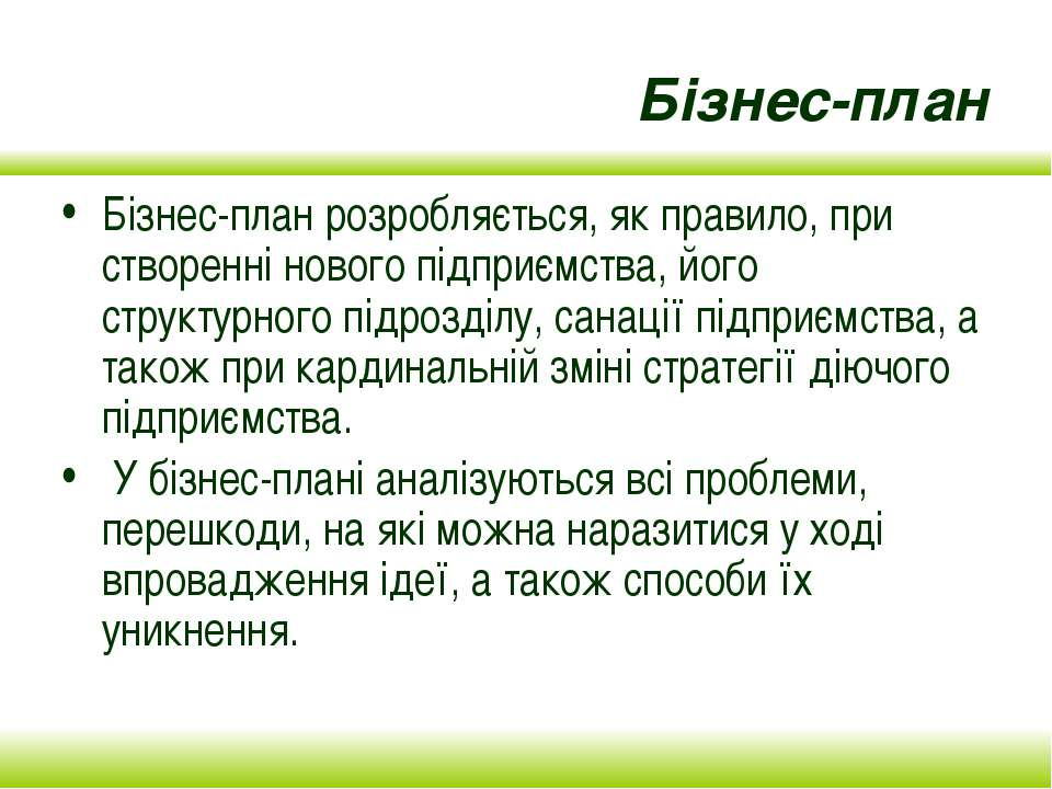 Бізнес-план Бізнес-план розробляється, як правило, при створенні нового підпр...