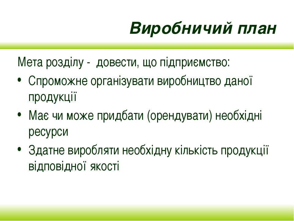 Виробничий план Мета розділу - довести, що підприємство: Спроможне організува...