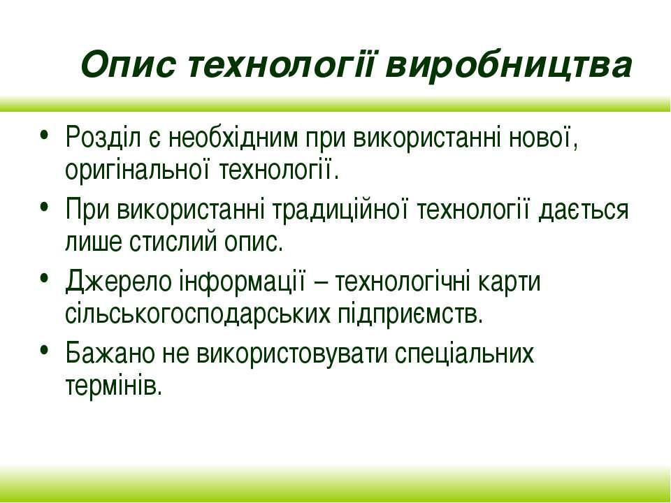 Опис технології виробництва Розділ є необхідним при використанні нової, оригі...