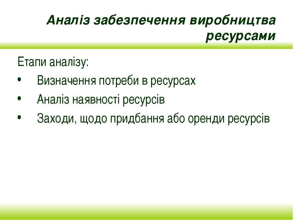 Аналіз забезпечення виробництва ресурсами Етапи аналізу: Визначення потреби в...