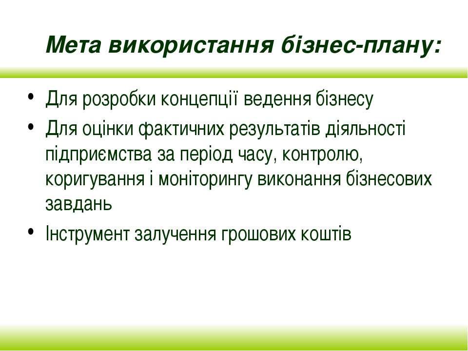 Мета використання бізнес-плану: Для розробки концепції ведення бізнесу Для оц...
