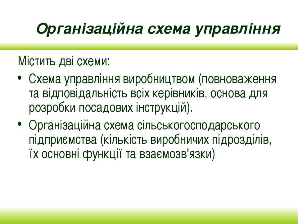 Організаційна схема управління Містить дві схеми: Схема управління виробництв...