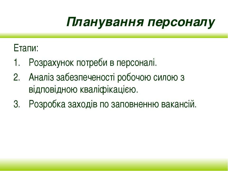 Планування персоналу Етапи: Розрахунок потреби в персоналі. Аналіз забезпечен...