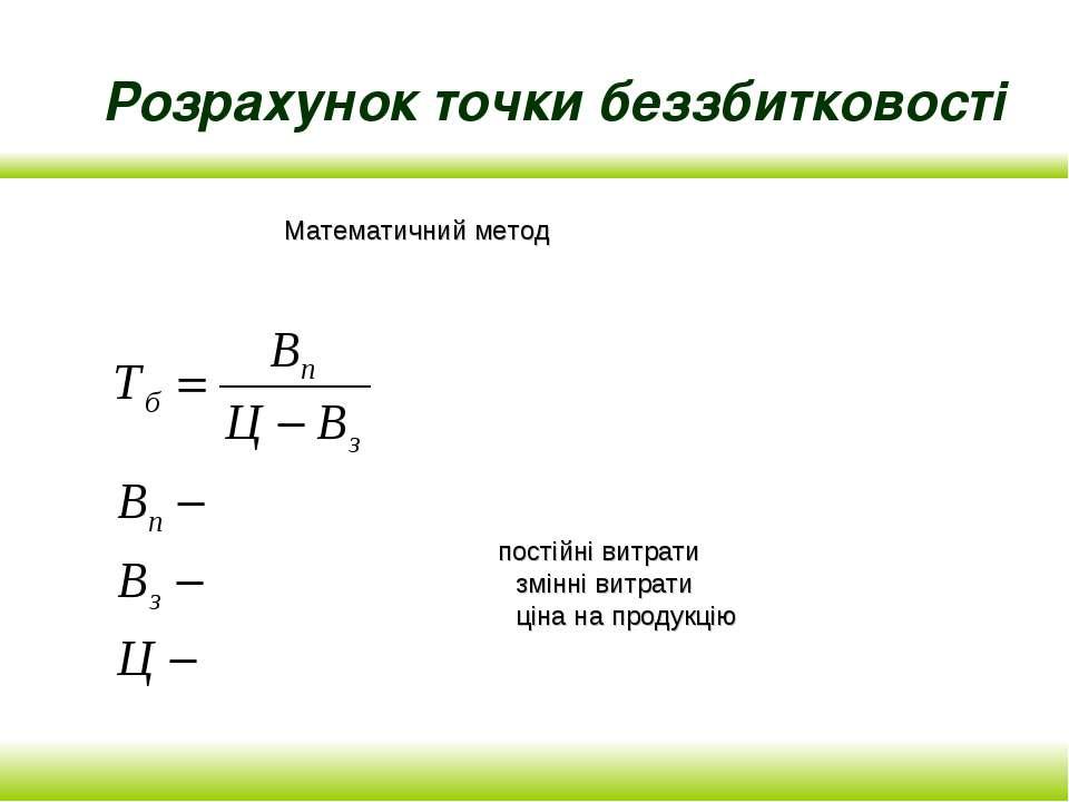 Розрахунок точки беззбитковості Математичний метод постійні витрати змінні ви...