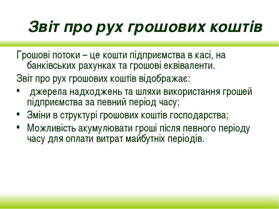 Звіт про рух грошових коштів Грошові потоки – це кошти підприємства в касі, н...