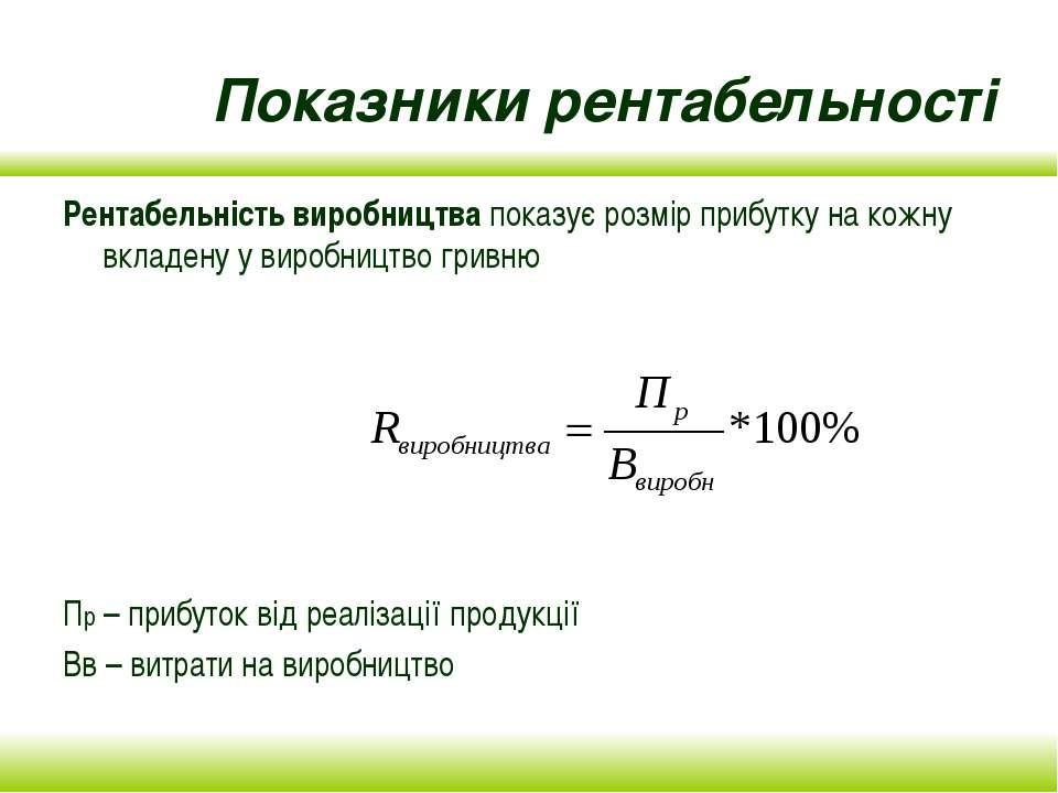 Показники рентабельності Рентабельність виробництва показує розмір прибутку н...