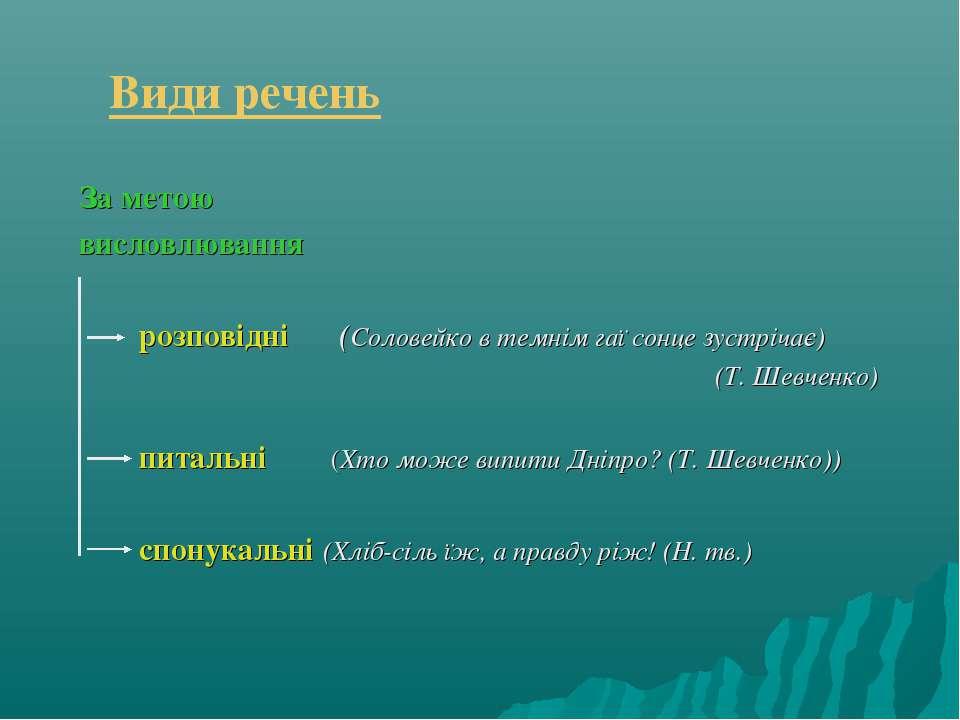 Види речень За метою висловлювання розповідні (Соловейко в темнім гаї сонце з...