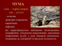 ЧУМА (син. – чорна смерть; лат. – реstis) - зоонозна природно-осередкова кара...