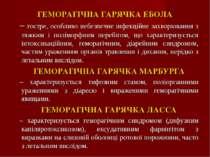 ГЕМОРАГІЧНА ГАРЯЧКА ЕБОЛА – гостре, особливо небезпечне інфекційне захворюван...