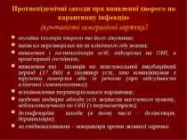 Протиепідемічні заходи при виявленні хворого на карантинну інфекцію (контагіо...