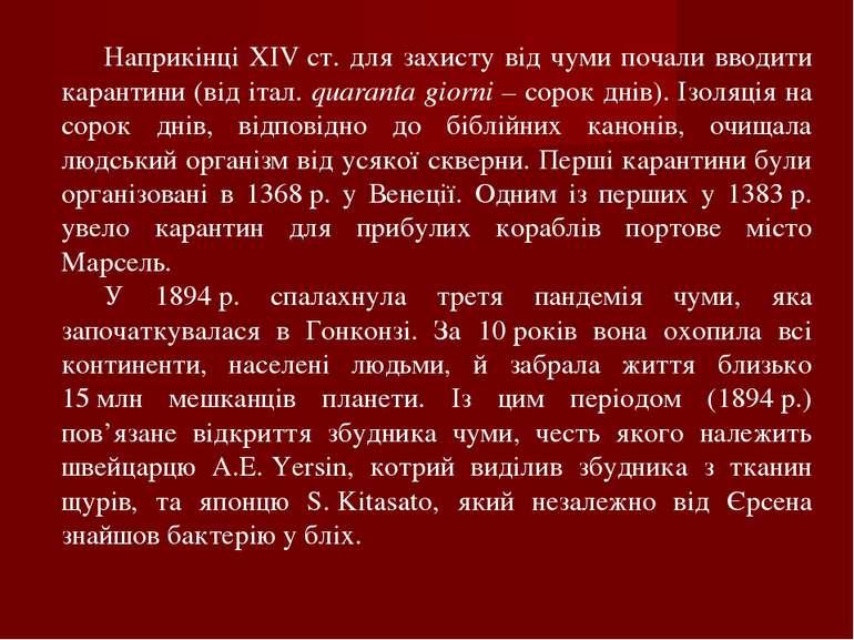 Наприкінці XIVст. для захисту від чуми почали вводити карантини (від італ. q...