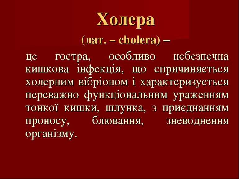 Холера (лат. – cholera) – це гостра, особливо небезпечна кишкова інфекція, що...