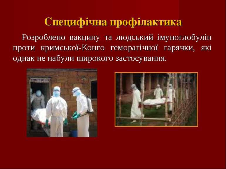 Специфічна профілактика Розроблено вакцину та людський імуноглобулін проти кр...