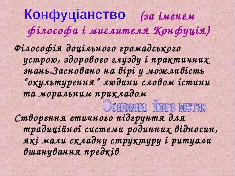 (за іменем філософа і мислителя Конфуція) Філософія доцільного громадського у...
