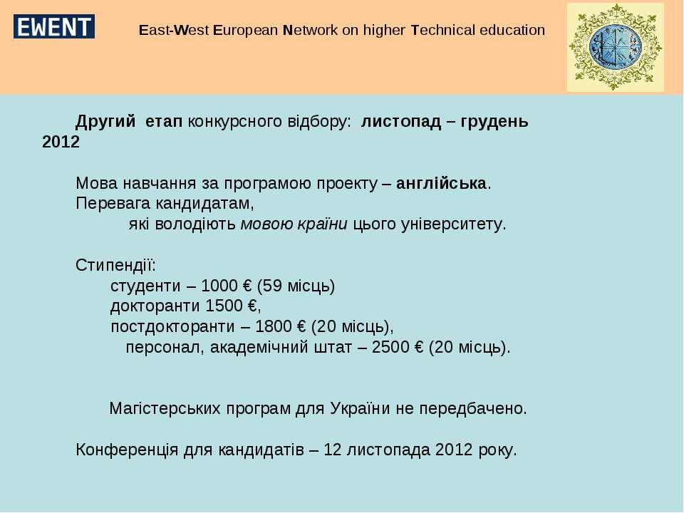 East-West European Network on higher Technical education Другий етап конкурсн...