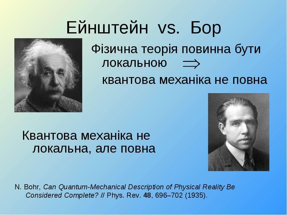 Ейнштейн vs. Бор Фізична теорія повинна бути локальною квантова механіка не п...