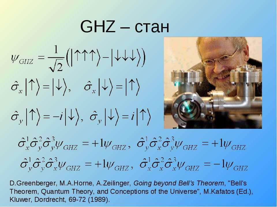 GHZ – стан D.Greenberger, M.A.Horne, A.Zeilinger, Going beyond Bell's Theorem...