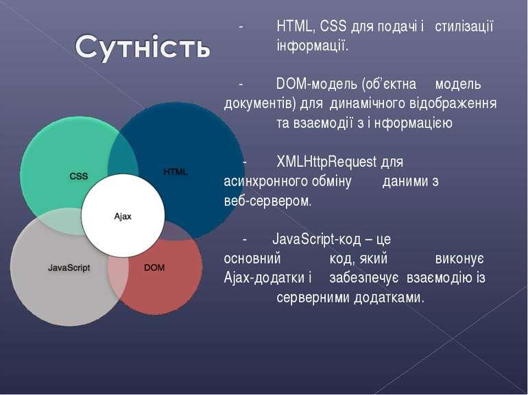 - HTML, CSS для подачі і стилізації інформації. - DOM-модель (об'єктна модель...
