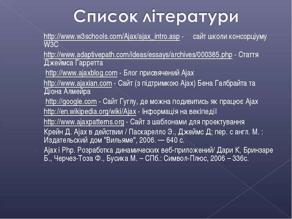 http://www.w3schools.com/Ajax/ajax_intro.asp - сайт школи консорціуму W3C htt...