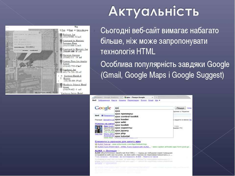 Сьогодні веб-сайт вимагає набагато більше, ніж може запропонувати технологія ...