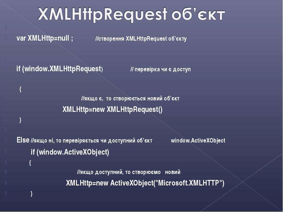 var XMLHttp=null ; //створення XMLHttpRequest об'єкту  if (window.XMLHttpR...