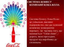 СИСТЕМА БІЗНЕСУ КОМПАНІЇ КОКА-КОЛА Система бізнесу Кока-Коли - це унікальне, ...