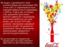 Як видно з проміжного звіту основні фінансові показники The Coca-cola Co хара...