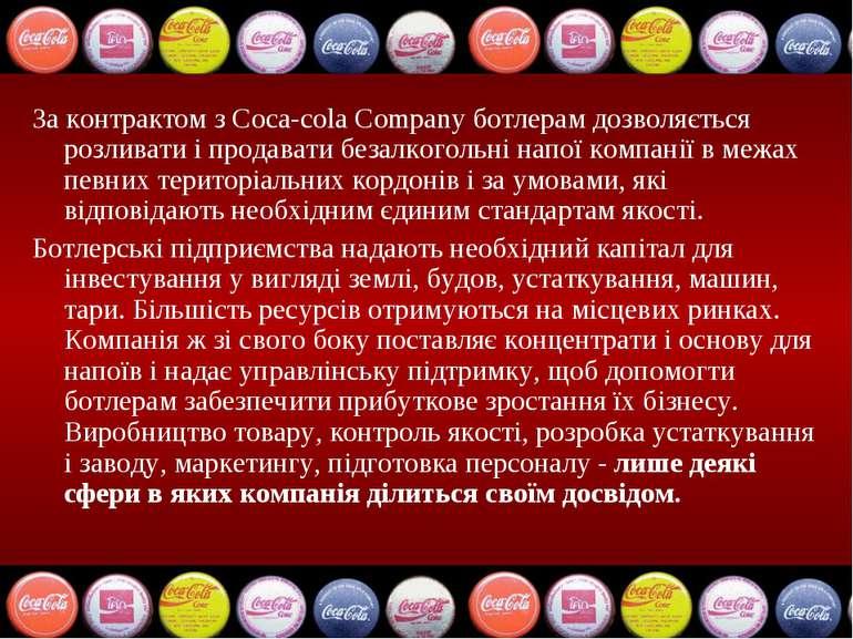 За контрактом з Coca-cola Company ботлерам дозволяється розливати і продавати...
