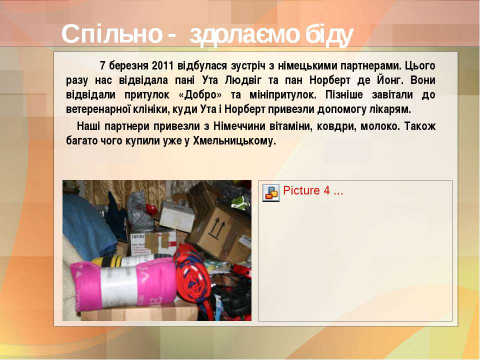 Спільно - здолаємо біду 7 березня 2011 відбулася зустріч з німецькими партнер...
