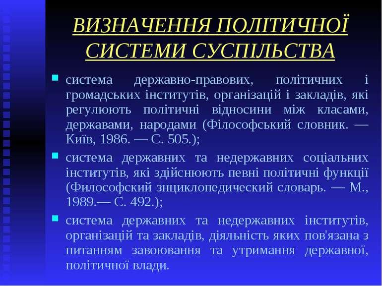 ВИЗНАЧЕННЯ ПОЛІТИЧНОЇ СИСТЕМИ СУСПІЛЬСТВА система державно-правових, політичн...