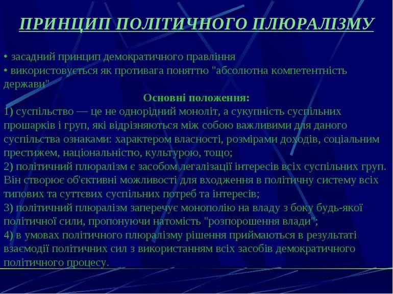 ПРИНЦИП ПОЛІТИЧНОГО ПЛЮРАЛІЗМУ • засадний принцип демократичного правління • ...