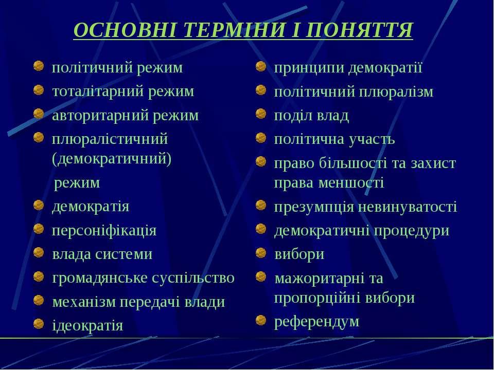 ОСНОВНІ ТЕРМІНИ І ПОНЯТТЯ політичний режим тоталітарний режим авторитарний ре...