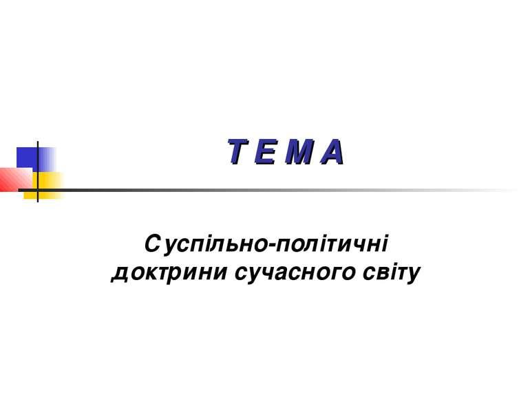 Т Е М А Суспільно-політичні доктрини сучасного світу