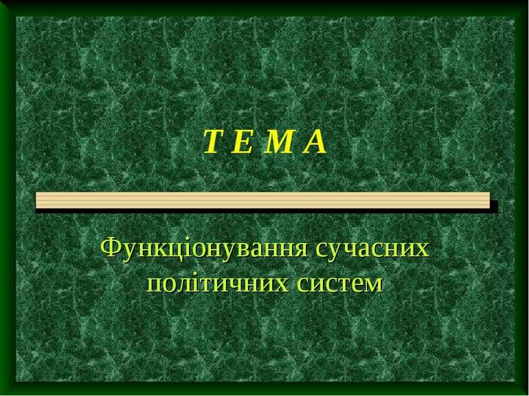 Т Е М А Функціонування сучасних політичних систем
