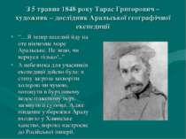 З 5 травня 1848 року Тарас Григорович – художник – дослідник Аральської геогр...
