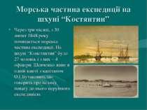 """Морська частина експедиції на шхуні """"Костянтин"""" Через три місяці, з 30 липня ..."""