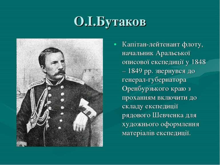 О.І.Бутаков Капітан-лейтенант флоту, начальник Аральської описової експедиції...