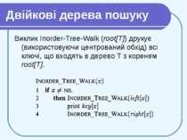 Двійкові дерева пошуку Виклик Inorder-Tree-Walk (root[Т]) друкує (використову...